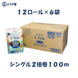 トイレットペーパー 2倍巻き 100m シングル 12ロール×6袋 大王製紙 エリエール イーナ トイレットティッシュー ケース販売|kaigo-yorozuya