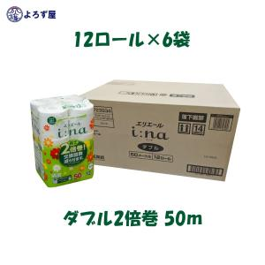 トイレットペーパー 2倍巻き 50m ダブル 12ロール×6袋 大王製紙 エリエール イーナ トイレットティッシュー ケース販売|kaigo-yorozuya