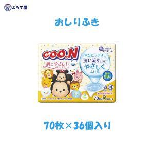 GOON グーン 肌にやさしいおしりふき エリエール 70枚×36個パック ケース販売 kaigo-yorozuya