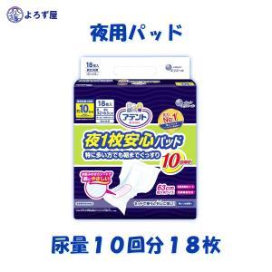 尿取りパッド アテント 夜1枚安心パッド 特に多い方でも朝までぐっすり10回吸収 18枚 テープタイプ用 kaigo-yorozuya