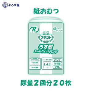 紙おむつ 大人用 アテント Rケア パンツタイプ うす型スーパーフィットパンツ L-LL サイズ オムツ ぱんつ 20枚入 おしっこ2回分 大王製紙 介護 業務用|kaigo-yorozuya