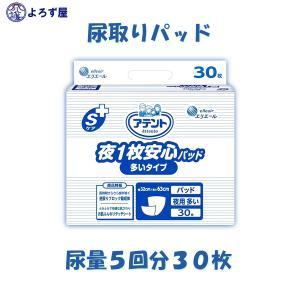 尿取りパッド アテント Sケア 夜1枚安心パッド 多いタイプ インナーシート 30枚入 おしっこ5回分 介護 業務用|kaigo-yorozuya