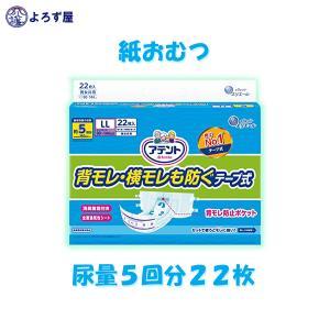 紙おむつ 大人用 アテント 背モレ横モレも防ぐ テープ式 LL サイズ 22枚入 オムツ シート 大王製紙 介護 業務用 背もれや横もれを防ぐ せもれ よこもれ|kaigo-yorozuya