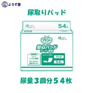 尿取りパッド アテント 安心パッド スーパー吸収 インナーシート 54枚入 おしっこ3回分 介護 業務用|kaigo-yorozuya