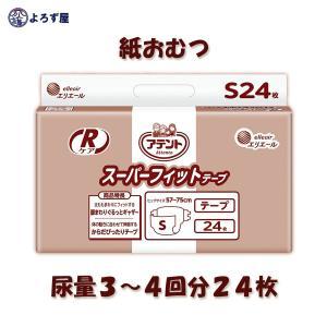 紙おむつ 大人用 アテント Rケア スーパーフィットテープ S サイズ オムツ シート 24枚入 おしっこ3-4回分 大王製紙 介護 業務用|kaigo-yorozuya