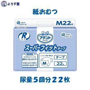 紙おむつ 大人用 アテント Rケア スーパーフィットテープ M サイズ オムツ シート 22枚入 おしっこ4-5回分 大王製紙 介護 業務用|kaigo-yorozuya