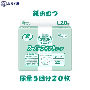 紙おむつ 大人用 アテント Rケア スーパーフィットテープ L サイズ オムツ シート 20枚入 おしっこ5回分 大王製紙 介護 業務用|kaigo-yorozuya