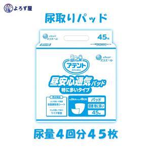 尿取りパッド アテント 昼安心通気パッド 特に多いタイプ インナーシート 45枚入 おしっこ4回分 介護 業務用|kaigo-yorozuya