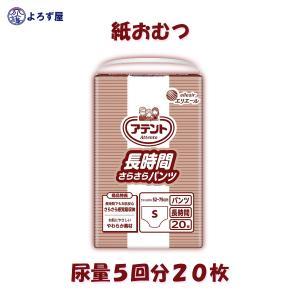 紙おむつ 大人用 アテント パンツタイプ 長時間さらさらパンツ  S サイズ オムツ ぱんつ 20枚入 おしっこ5回分 大王製紙 介護 業務用|kaigo-yorozuya