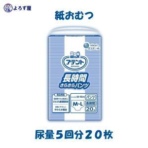 紙おむつ 大人用 アテント パンツタイプ 長時間さらさらパンツ  M-L サイズ オムツ ぱんつ 20枚入 おしっこ5回分 大王製紙 介護 業務用|kaigo-yorozuya