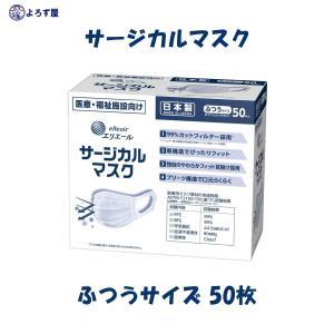 送料無料(一部地域のみ)【1箱】エリエール ハイパーブロックマスク ウイルスブロック ふつうサイズ 50枚入り|kaigo-yorozuya