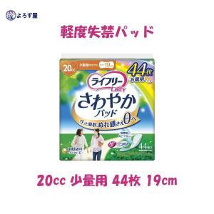 ユニ・チャーム ライフリー さわやかパッド 20cc 少量用 44枚 19cm|kaigo-yorozuya