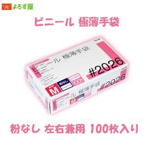 GLOVE MANIA(グローブマニア) 粉なし ビニール 極薄手袋 Mサイズ 1箱100枚入り 左右兼用  kaigo-yorozuya