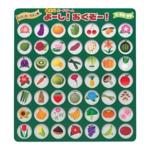 脳トレボードゲーム よーし!おくぞー! / NBG-002 花・野菜・果物