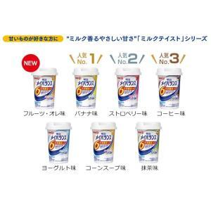 明治メイバランスMiniカップ【1本】125ml パックより飲みやすいカップ ミルクテイスト 選んで...