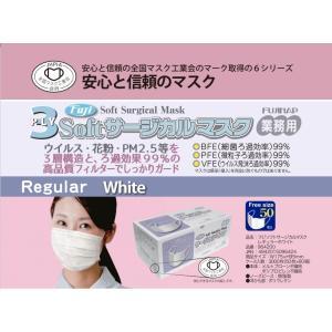 FUJINAP ソフト サージカルマスク 3PLY 50枚入り ウィルス・花粉・PM2.5対策 (ホ...