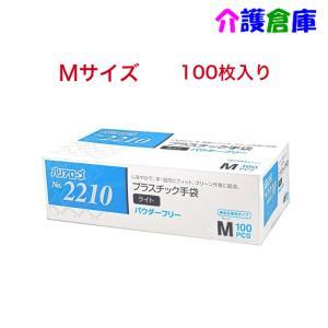 No.2210 プラスチック手袋ライト パウダーフリー(粉なし) Mサイズ 100枚入 (1個)/4...