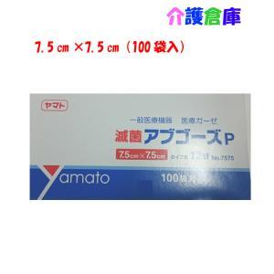 滅菌ガーゼ アブゴーズP 100枚入 7.5×7.5/4968138295018|kaigosouko