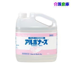 アルボース アルボナース(手指消毒剤)4L(コック付)...