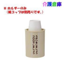 サラヤ コロロ紙コップ用ホルダー/4973512519505