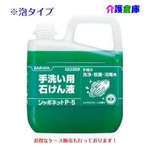 SARAYA 手洗い用石けん液。シャボネットP-5 泡タイプ  商品詳細 内容量:5kg   サイズ...