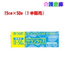 業務用サランラップ 15cm×50m 旭化成 4901670110401