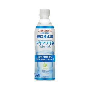 【送料無料】経口補水液 味の素 アクアソリタ 500ml×24本