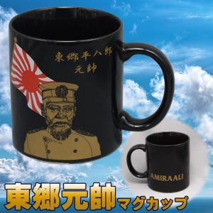 東郷元帥マグカップ 鉄腕DASH 鉄腕 ダッシュ DASH|kaigunsan