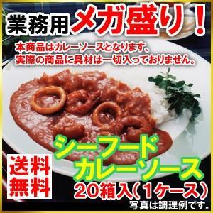 シーフードカレーソース 2食入×20箱(1ケース) 辛口 カ...