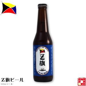 Z旗ビール 330ml×1本 レッドエール 英国式 イングランド 世嬉の一酒造 戦艦 三笠 ビール ギフト 横須賀土産 鉄腕DASH 鉄腕 ダッシュ DASH|kaigunsan