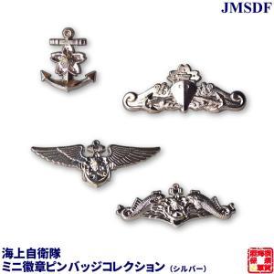 海上自衛隊ミニ徽章ピンバッジコレクション(シルバー)自衛隊 海上自衛隊 海自 グッズ ピンバッチ アクセサリー 鉄腕DASH 鉄腕 ダッシュ DASH|kaigunsan