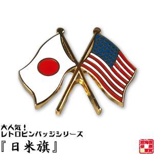 日米旗ピンバッジ 日の丸 日章旗 星条旗  タイピン プレゼント バッチ 鉄腕DASH 鉄腕 ダッシュ DASH|kaigunsan
