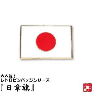 日章旗ピンバッジ 日の丸 日章旗 タイピン プレゼント バッチ 鉄腕DASH 鉄腕 ダッシュ DASH|kaigunsan