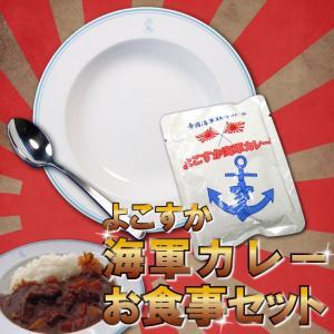 よこすか海軍カレー お食事セット 鉄腕DASH 鉄腕 ダッシュ DASH|kaigunsan