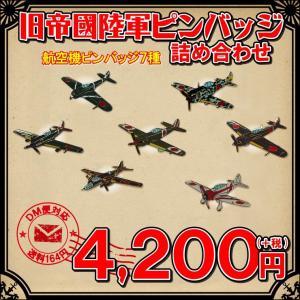 旧帝國陸軍航空機ピンバッジ詰め合わせ 全7種  帝国陸軍 帝國 陸軍 飛行機 戦闘機 零戦 ゼロ戦 鉄腕DASH 鉄腕 ダッシュ DASH|kaigunsan