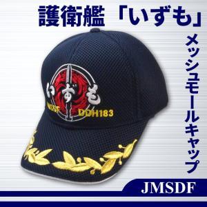 ヘリ搭載護衛艦「いずも」モールキャップ 自衛隊 海上自衛隊 海自 グッズ キャップ 部隊識別帽 レプリカ 鉄腕DASH 鉄腕 ダッシュ DASH kaigunsan