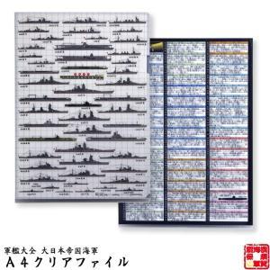軍艦大全 大日本帝国海軍 A4収納クリアファイル 帝國海軍 グッズ 文具 戦艦 赤城 加賀 大和 長門 金剛 鉄腕DASH 鉄腕 ダッシュ DASH kaigunsan
