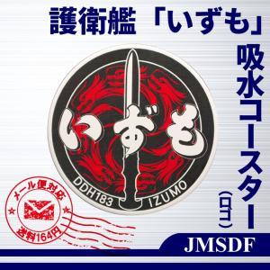 ヘリ搭載護衛艦「いずも」艦艇ロゴ吸水コースター 自衛隊 海上自衛隊 海自 グッズ コースター 丸 円 吸水 鉄腕DASH 鉄腕 ダッシュ DASH|kaigunsan