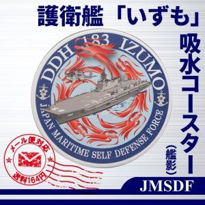 ヘリ搭載護衛艦「いずも」艦影吸水コースター 自衛隊 海上自衛隊 海自 グッズ コースター 丸 円 吸水 鉄腕DASH 鉄腕 ダッシュ DASH|kaigunsan