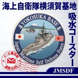 海上自衛隊横須賀基地 吸水コースター 自衛隊 海上自衛隊 海自 グッズ コースター 丸 円 吸水 鉄腕DASH 鉄腕 ダッシュ DASH|kaigunsan