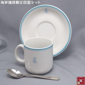 海軍珈琲限定食器セット(コーヒーカップ・ソーサー・ティースプーン) 鉄腕DASH 鉄腕 ダッシュ DASH|kaigunsan