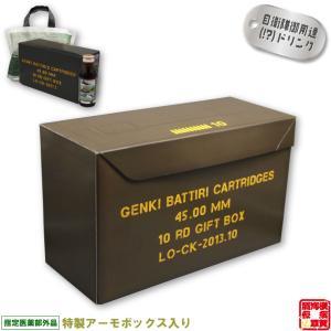 元気バッチリII(内服液クロンミンバーモント-2) 100ml×10本 特製アーモボックス・戦艦大和バッグ付 中国化薬 自衛隊 売店 鉄腕DASH 鉄腕 ダッシュ DASH|kaigunsan