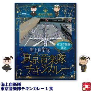 ■自衛隊の音楽隊の中で唯一、給養員が配属されている東京音楽隊。 東京音楽隊で実際に食べられているチキ...