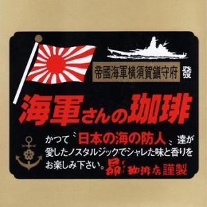 海軍さんの珈琲 300g 帝國海軍横須賀鎮守府 coffee 昴珈琲店 ギフト プレゼント
