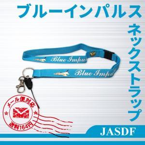 航空自衛隊アクロバットチーム「ブルーインパルス」平織ネックストラップ 鉄腕DASH 鉄腕 ダッシュ DASH|kaigunsan