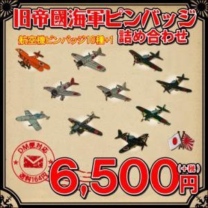 旧帝國海軍航空機ピンバッジ詰め合わせ 全10種+1  帝国海軍 帝國 海軍 飛行機 戦闘機 零戦 ゼロ戦 鉄腕DASH 鉄腕 ダッシュ DASH|kaigunsan