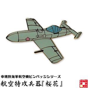 航空特攻兵器「桜花」ピンバッジ  帝国海軍 帝國 海軍 飛行機 戦闘機 零戦 ゼロ戦 鉄腕DASH 鉄腕 ダッシュ DASH|kaigunsan