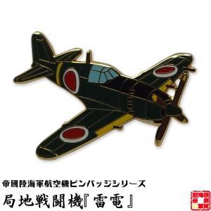 局地戦闘機「雷電」ピンバッジ  帝国海軍 帝國 海軍 飛行機 戦闘機 零戦 ゼロ戦 鉄腕DASH 鉄腕 ダッシュ DASH kaigunsan