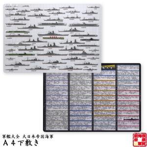 軍艦大全 大日本帝国海軍 A4下敷き 帝國海軍 グッズ 文具 戦艦 赤城 加賀 大和 長門 金剛 鉄腕DASH 鉄腕 ダッシュ DASH kaigunsan