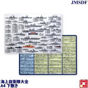 艦艇コレクション 海上自衛隊大全 A4下敷き 自衛隊 海上自衛隊 海自 グッズ 文具 いずも ひゅうが しらせ 鉄腕DASH 鉄腕 ダッシュ DASH kaigunsan